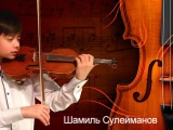 Шамиль Сулейманов: Мечтаю сыграть с Дэвидом Гарреттом